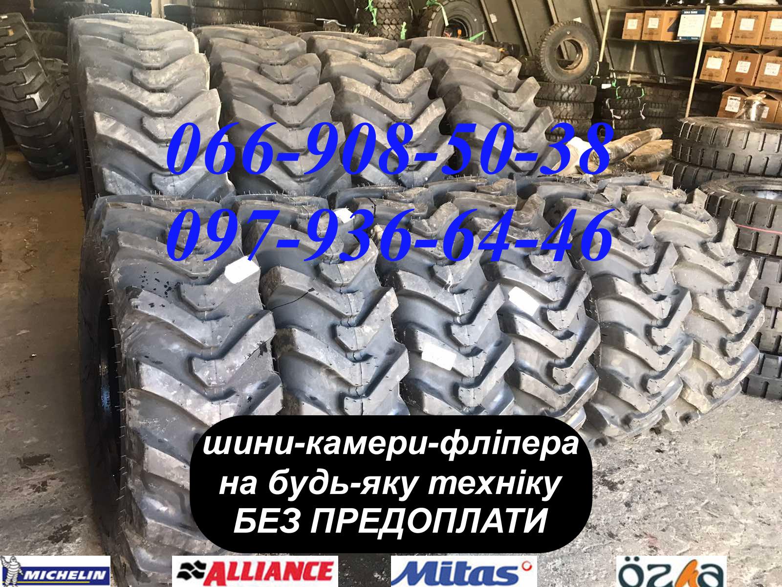 18.4-26 (480/80-26) Шины на экскаватор JCB HYUNDAI CAT