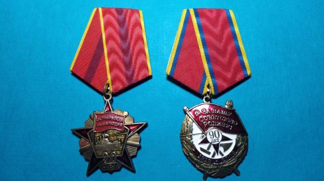 90 лет Красной Армии и Октябрьской Революции. Две награды КПРФ. Оригиг