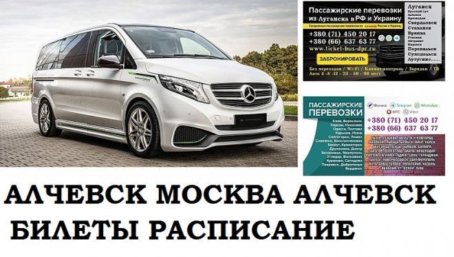 Автобус Алчевск Москва. Заказать билет Алчевск Москва и обратно Московская область