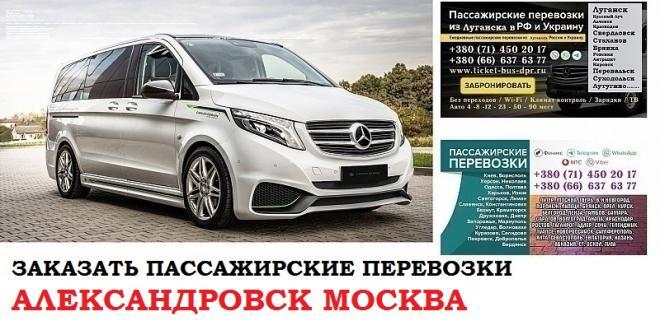 Автобус Александровск Москва. Заказать билет Александровск Москва и обратно Московская область
