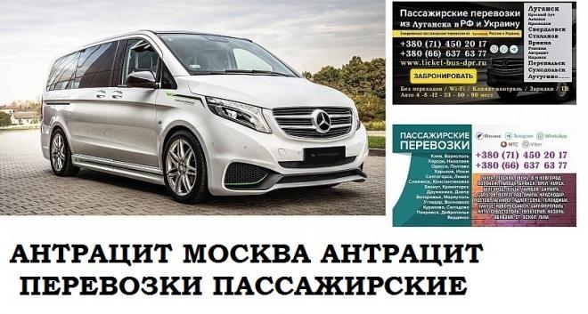 Автобус Антрацит Москва. Заказать билет Антрацит Москва и обратно Московская область
