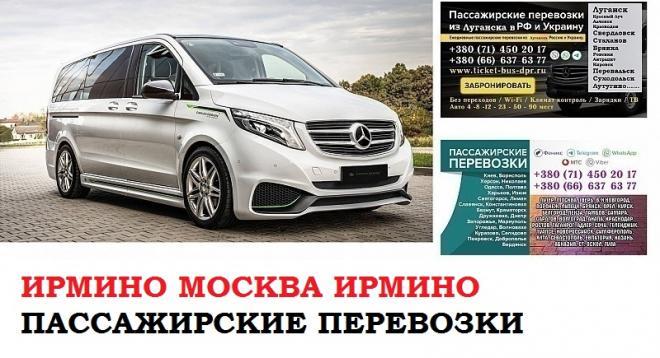 Автобус Ирмино Москва. Заказать билет Ирмино Москва и обратно Московская область