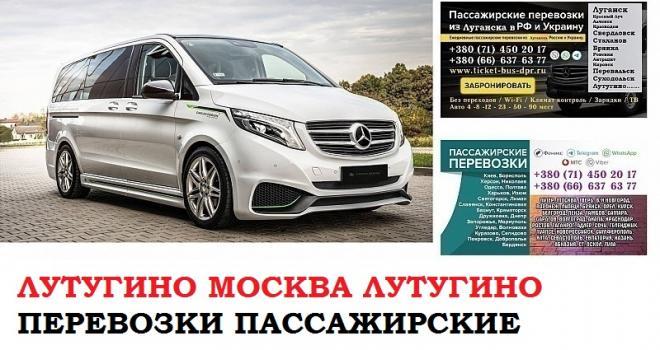 Автобус Лутугино Москва. Заказать билет Лутугино Москва и обратно Московская область