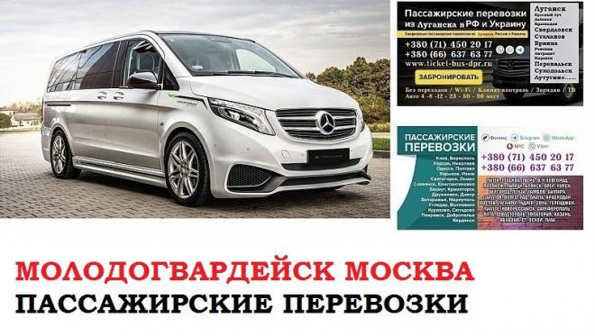 Автобус Молодогвардейск Москва. Заказать билет Молодогвардейск Москва и обратно Московская область
