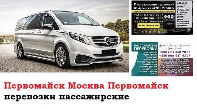 Автобус Первомайск Москва. Заказать билет Первомайск Москва и обратно Московская область