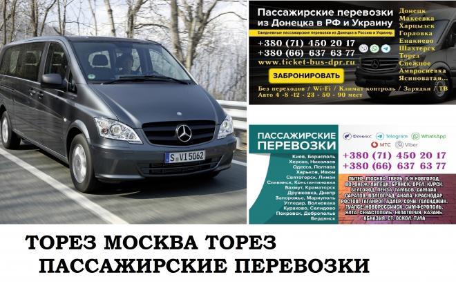 Автобус Торез Москва. Заказать билет Торез Москва и обратно Московская область