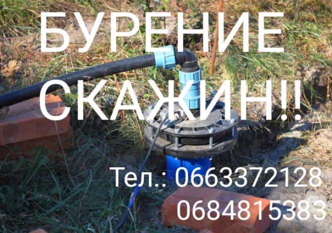 Бурение скважин Дружковка, Славянск, Лиман, Доброполье, Донецкая обл.