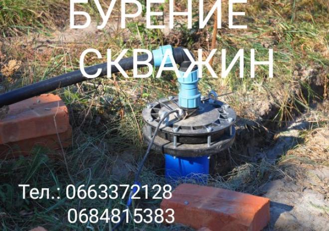 Бурение скважин Изюм, Барвенково, Лозовая, Харьков и область.