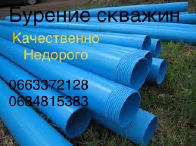Бурение скважин Красноград, Новая Водолага, Валки, Харьков и область.