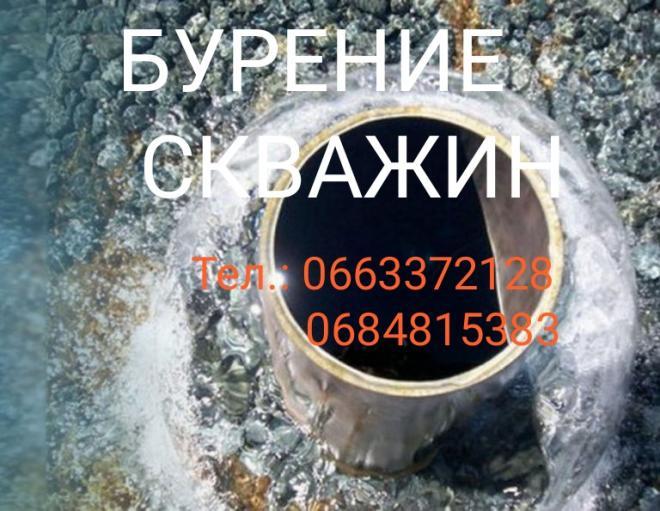 Бурение скважин Купянск, Двуречная, Боровая, Шевченково, Харьков и обл
