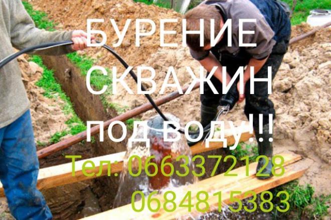 Бурение скважин Покровск, Краматорск, Константиновка, Донецкая область