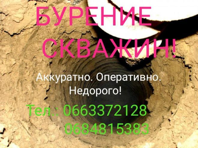 Бурение скважин Сватово, Кременная, Рубежное, Луганская область.
