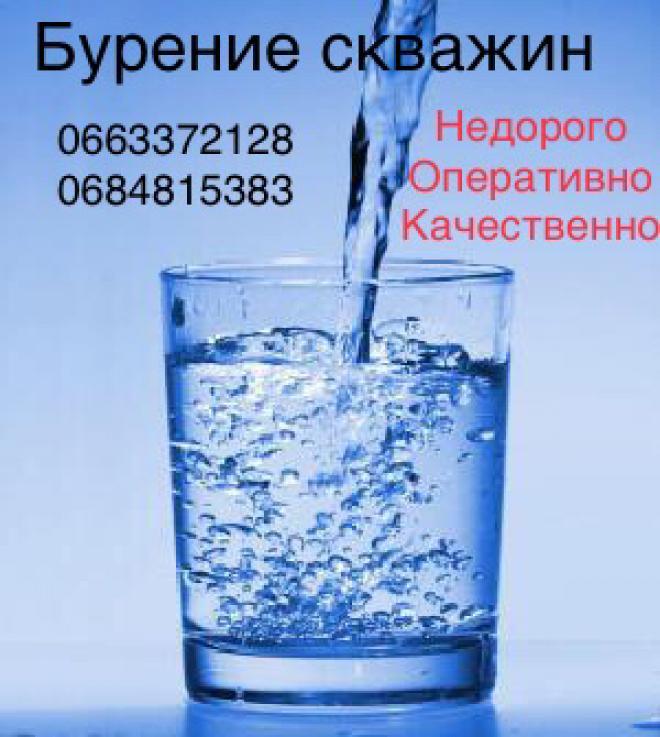Бурение скважин Золочев, Дергачи, Богодухов, Харьков и область.