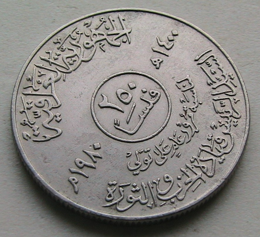 Ирак 250 филсов 1980 Саддам Хуссейн الرئس القائد صدام حسين