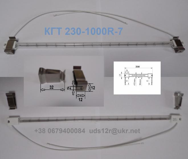 Лампа КГТ, 230-1000R-7, SK15, с отражателем