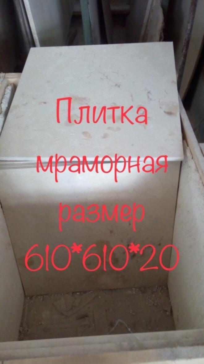 Молочно-бежевый мрамор на складе