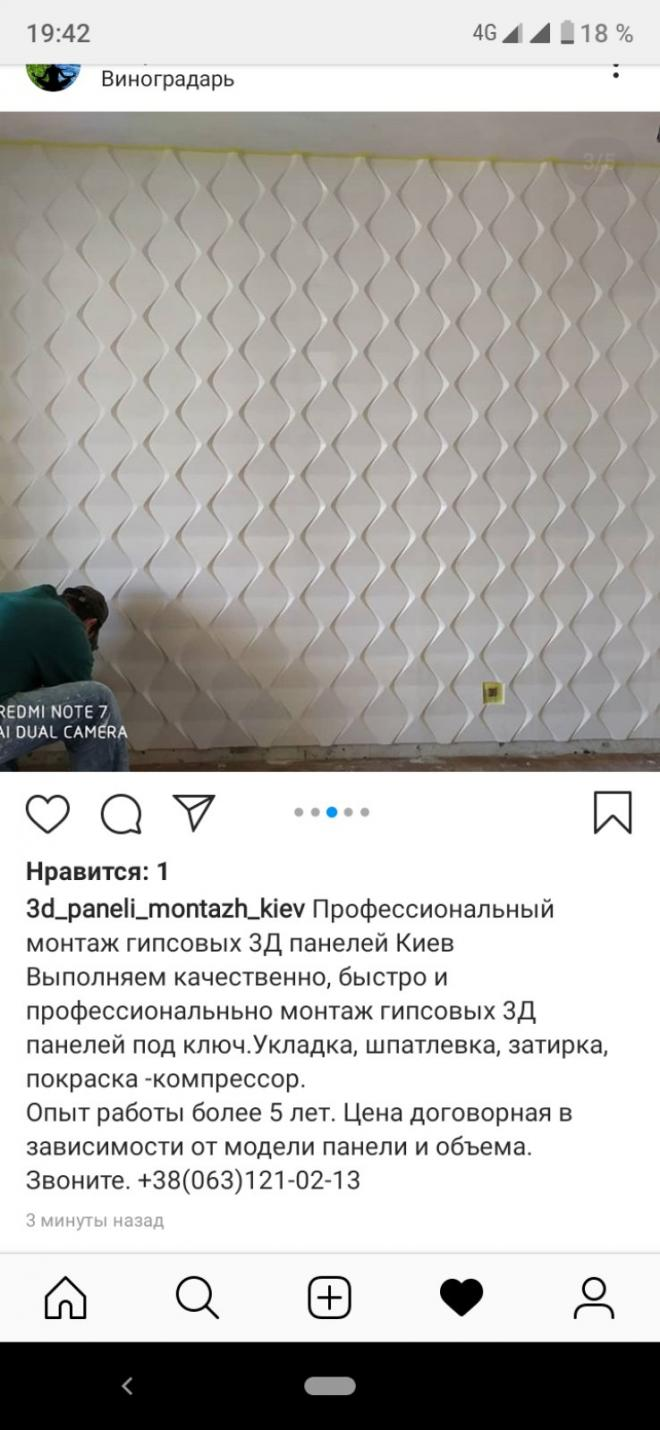 Монтаж 3D панелей на стену