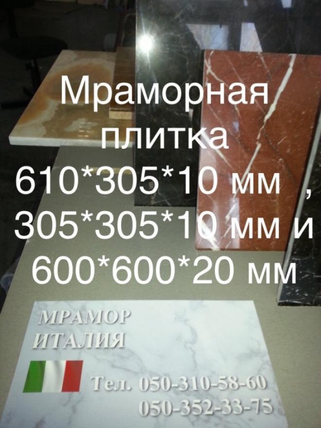 Мрамор практичный в складе слябы и плитка. Оникс в плитах