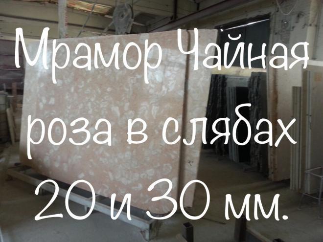 Мраморные слэбы , мраморная плитка , слэбы оникса с нашего склада .