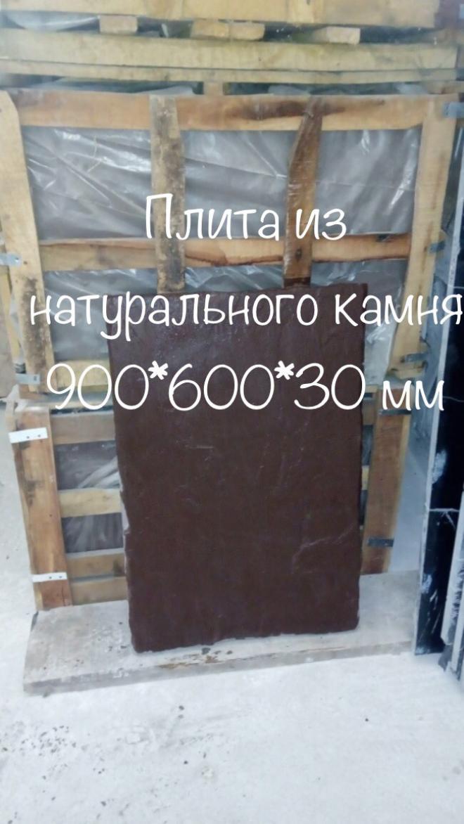Надежная , импортная каменная плита 900*600*30 мм