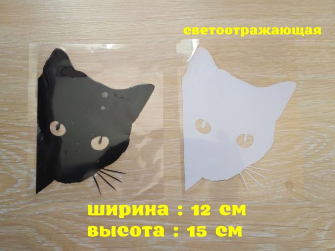Наклейка Кот на авто Чёрная ,Белая светоотражающая