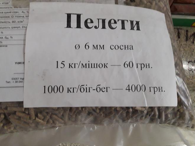 Паливні гранули (пелети)