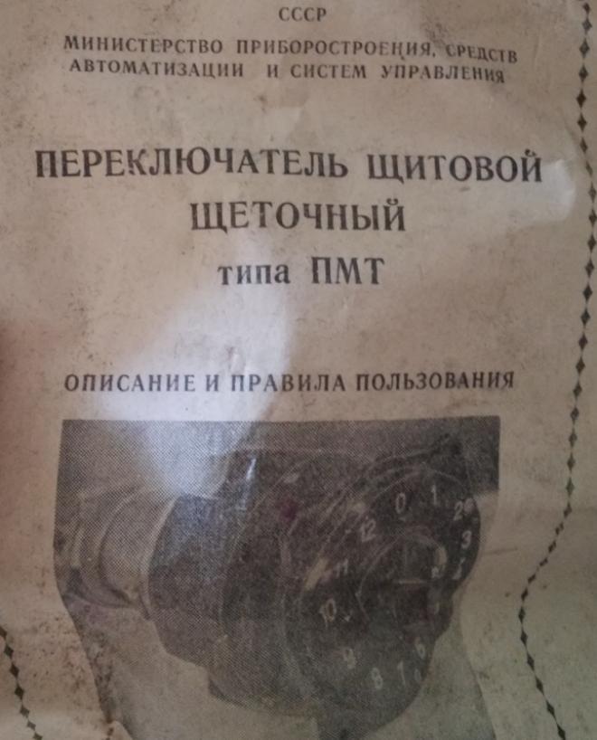 Переключатель ПМТ-4