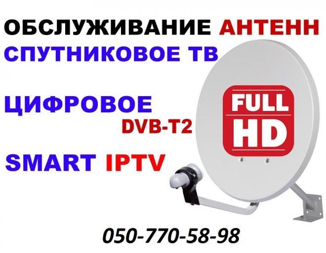 Подключения IP-TV Больше 2500-т каналов