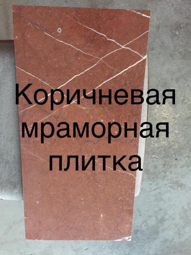 Подлинный мрамор в плитах и плиточке