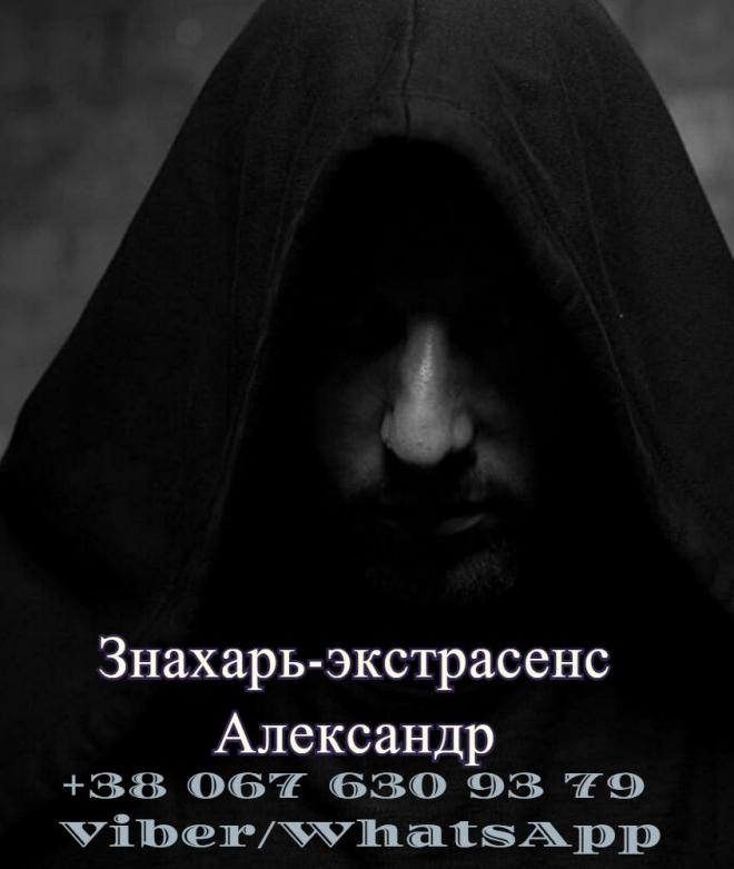 Помощь экстрасенса Полтава.