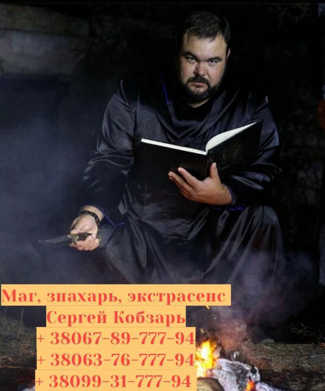 Помощь мага Сергея Кобзаря в Виннице. Любовный приворот по фото. Снятие порчи Винница.