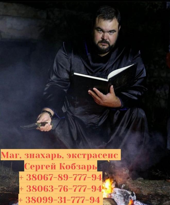 Помощь мага Сергея Кобзаря в Запорожье. Любовный приворот по фото. Снятие порчи Запорожье.