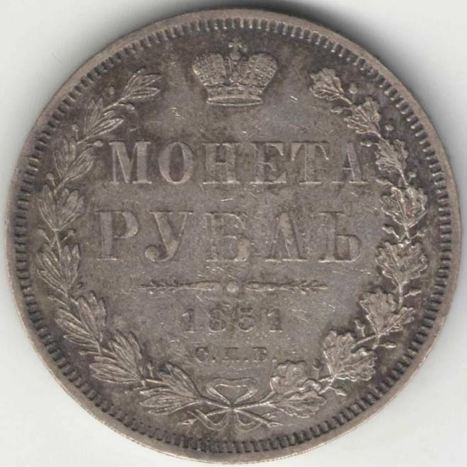 Россия 1 рубль 1851 Серебро