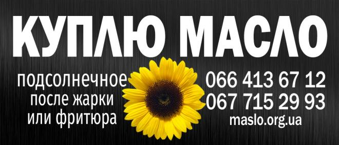 Сбор и утилизация масла подсолнечного Харьков, Киев, Украина