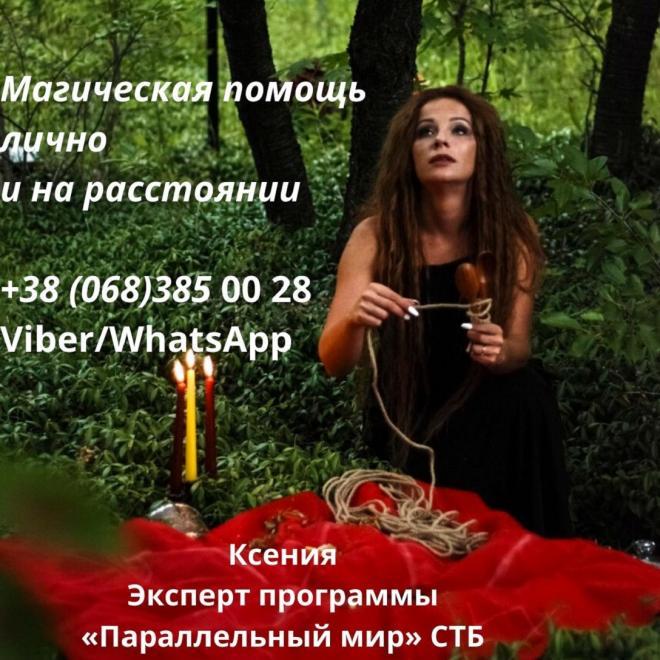 Снятие негатива Киев. Любовная магия Киев.
