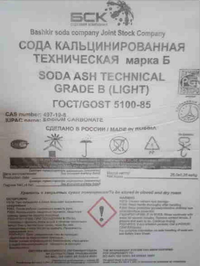 Сода кальцинированная техническая (карбонат натрия) марки Б мешки 25кг