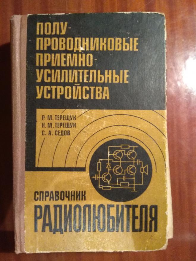 Справочник Радиолюбителя   1981 р.