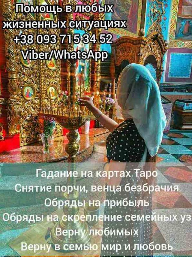 Таролог Киев. Помощь ясновидящей в Киеве. Гадание Киев.