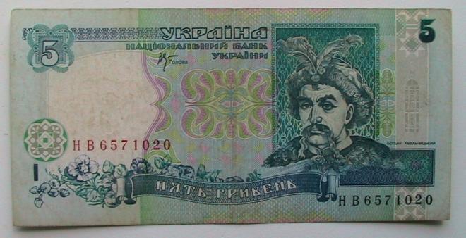 Украина 5 Гривень 2001 Стельмах