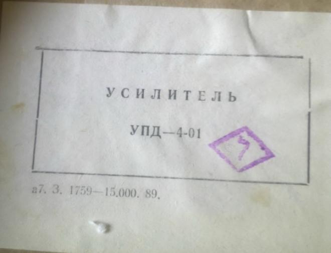 Усилитель полупроводниковый УПД-4-01