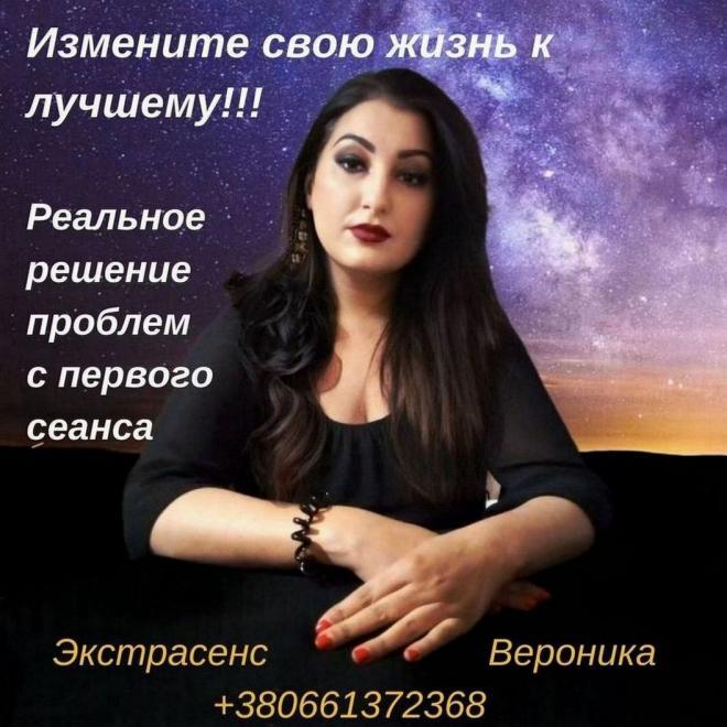 Услуги экстрасенса Харьков. Гадание. Любовная магия.