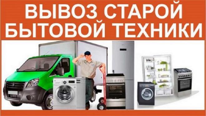 Выгодная скупка крупной бытовой техники Николаев.