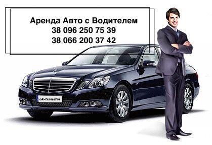 Аренда авто с водителем Мелитополь