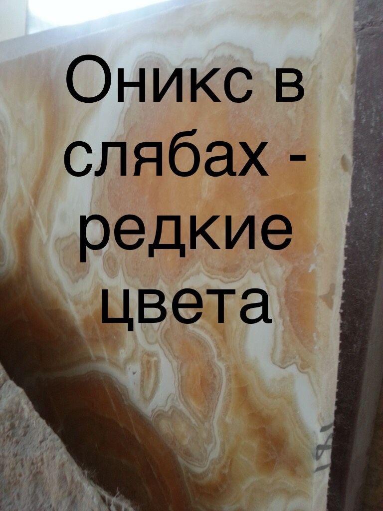 Оникс является одним из благородных минералов, с успехом применяющихся