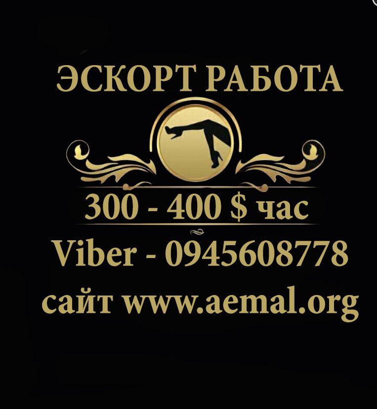 Работа Эскорт Киев для активных, красивых девушек.