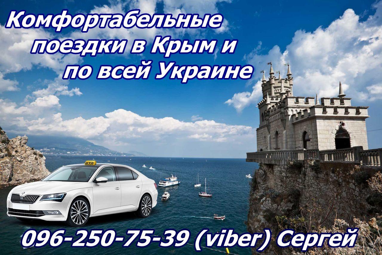 Такси Межгород Мелитополь-Чонгар-Джанкой-Симферополь-Крым